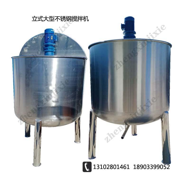 立式大型不锈钢搅拌机