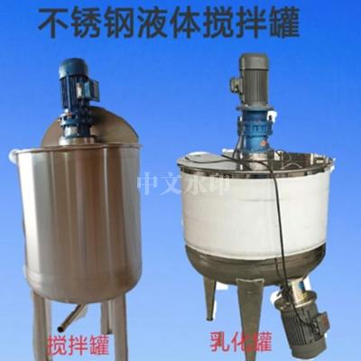不锈钢液体搅拌罐洗衣液日化化工搅拌桶乳化罐电加热搅拌桶