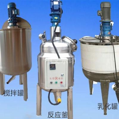 不锈钢液体搅拌罐化工日化化妆品电加热反应釜乳化罐