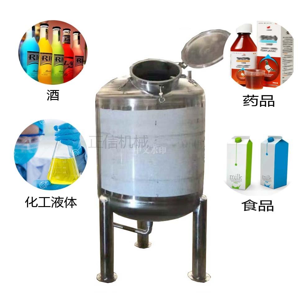 不锈钢储料罐
