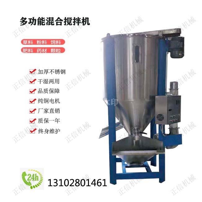 沧州不锈钢立式混料机用于颗粒状物料混合搅拌分为普通混合和烘干型