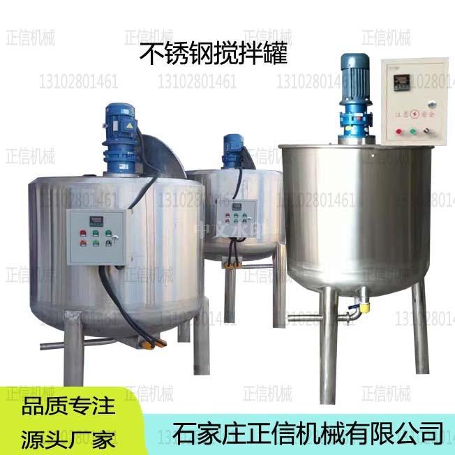 石家庄不锈钢搅拌罐厂家真实生产厂家视频验厂容量可定制
