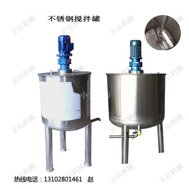 湖南搅拌器生产厂家洗洁精搅拌桶胶水加热搅拌罐厂家直销容量可定制