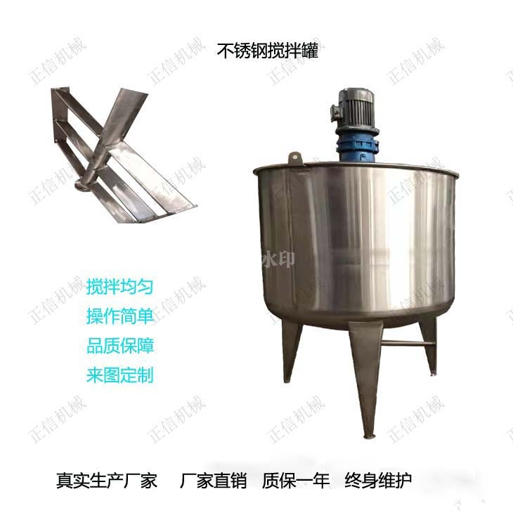 搅拌罐 液体搅拌桶 不锈钢搅拌罐可定制