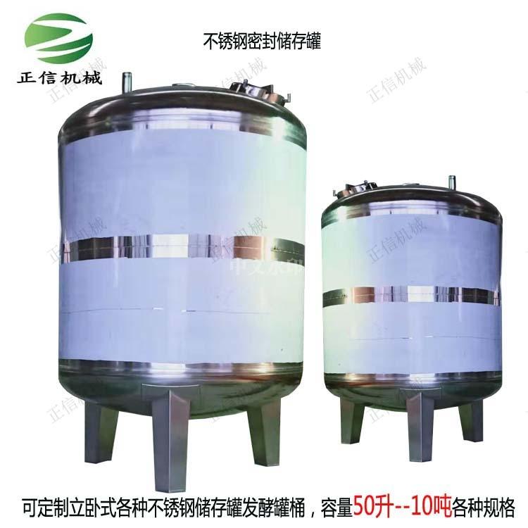 不锈钢立式储存罐发酵桶发酵罐可定制