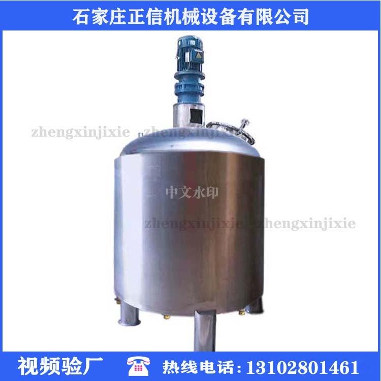 沧州正信不锈钢搅拌罐化工反应釜反应釜定做