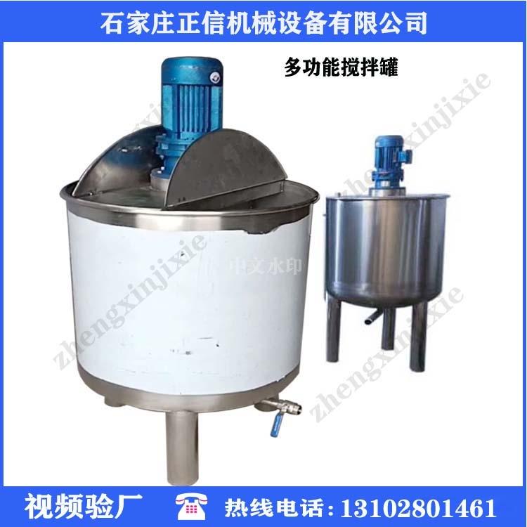 定制不锈钢液体搅拌罐高温乳化罐反应釜