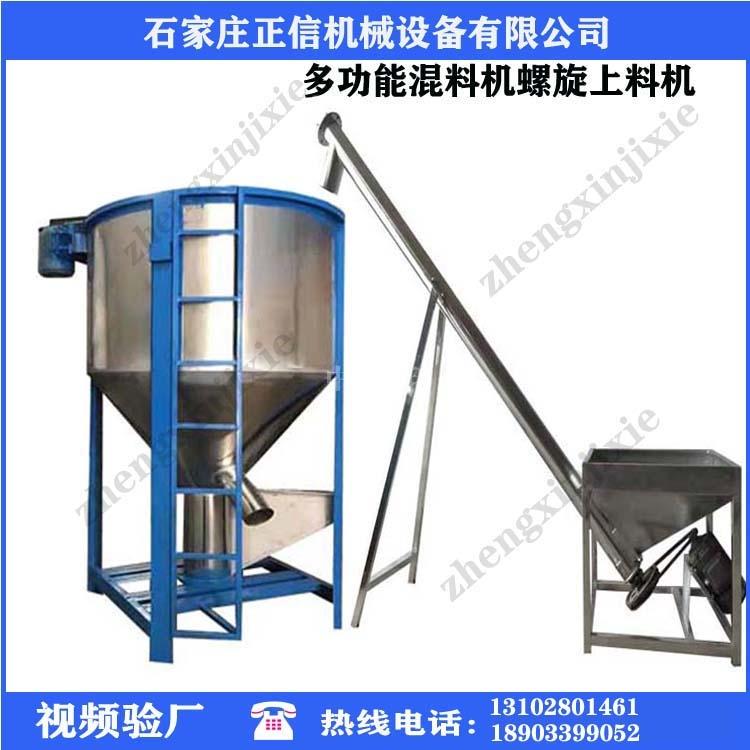 塑料颗粒混料机面粉粉末混料机不锈钢螺旋上料机螺杆输送机