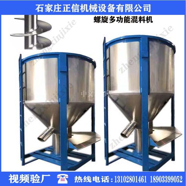 不锈钢立式混料机立式拌料混料机色母混色机可定制