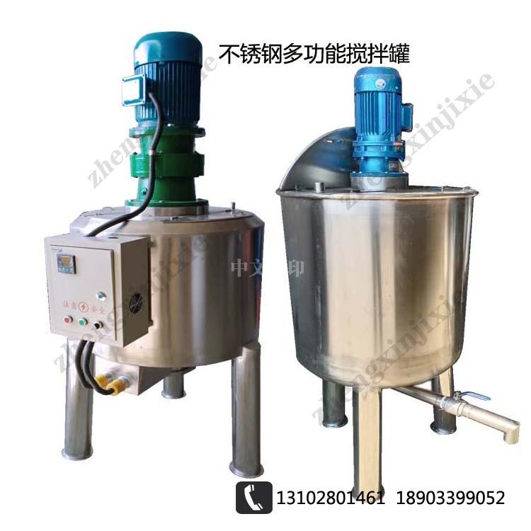 304/316L食品级不锈钢搅拌罐储料罐