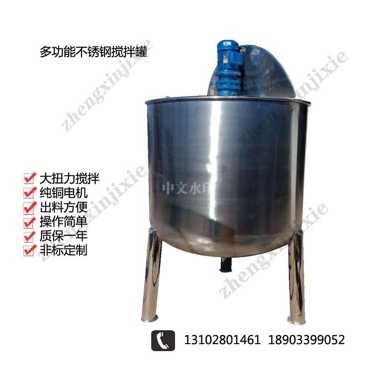 立式洗衣液大型不锈钢搅拌罐皂液搅拌机