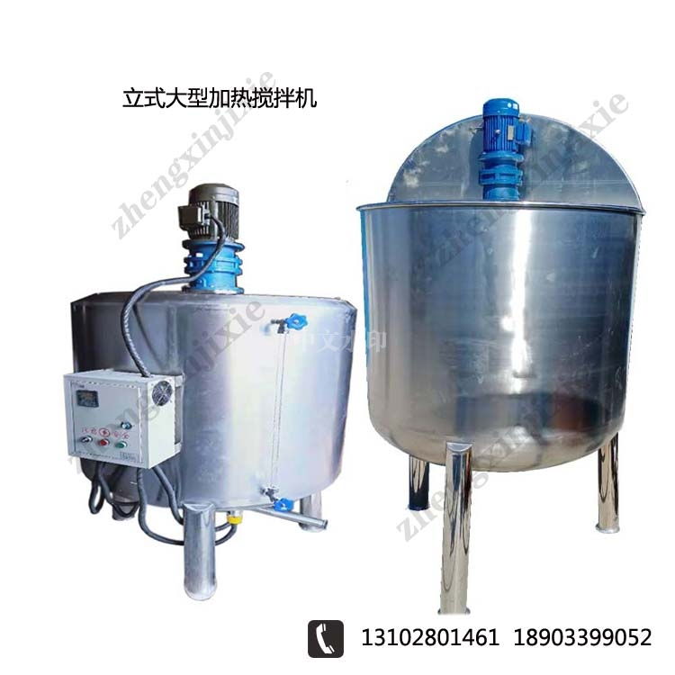 立式大型皂液不锈钢搅拌机电加热搅拌缸搅拌桶生产厂家