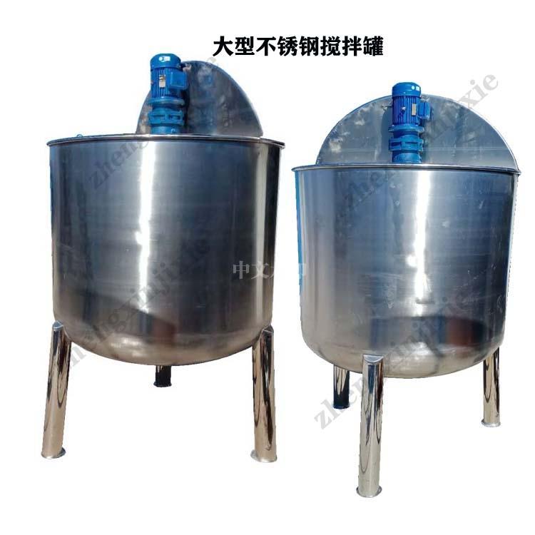 大型不锈钢搅拌罐
