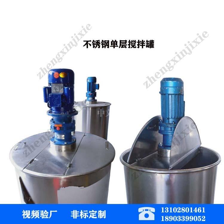 防水乳液不锈钢单层搅拌罐混合机