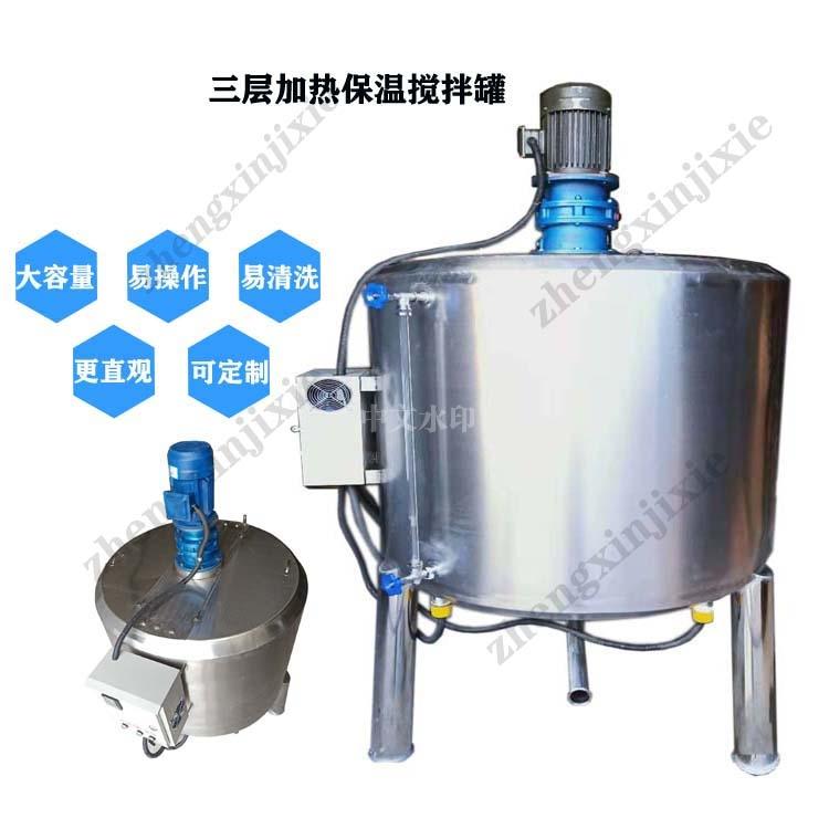立式不锈钢蒸汽加热搅拌罐 混合桶 高温反应釜