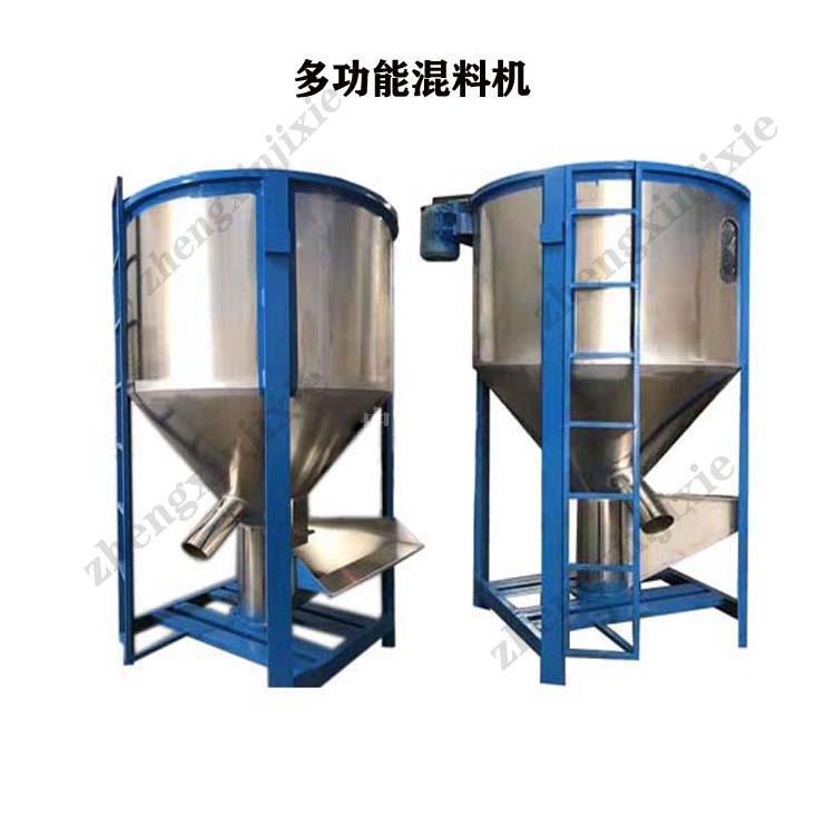 精选干粉立式混料机 饲料混合机 立式搅拌罐  颗粒混料机