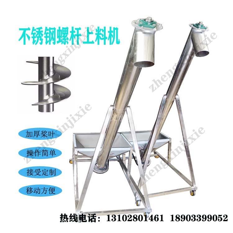 304不锈钢螺旋输送机 螺杆上料机精选