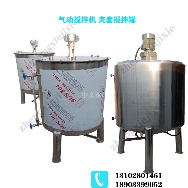 50加仑气动搅拌机 不锈钢搅拌罐精选厂家