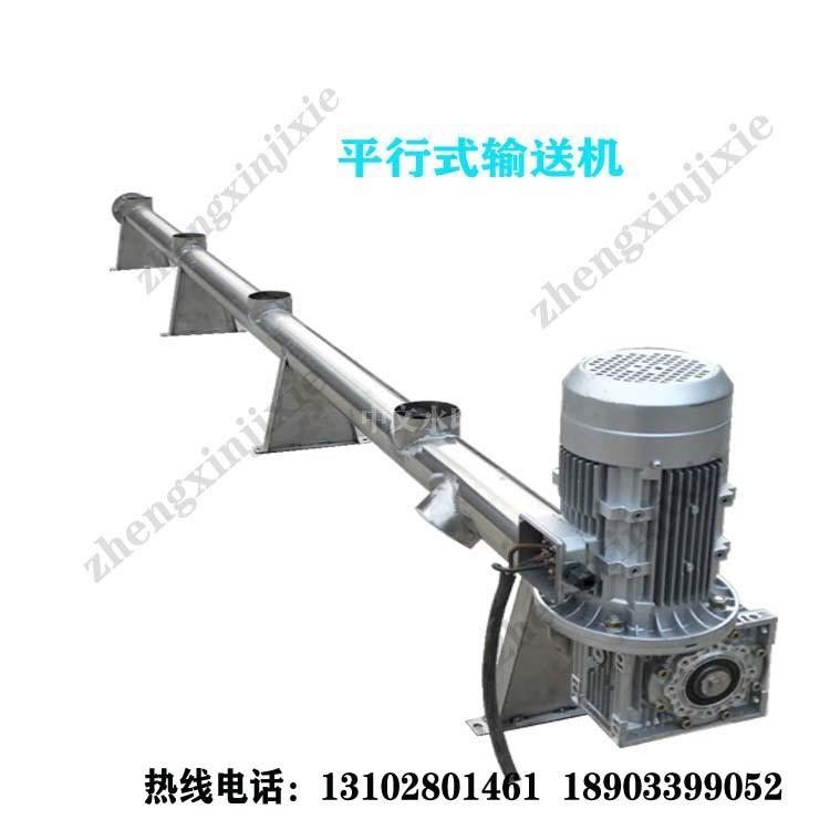 长沙化工粉末平行输送机 加厚管壁螺旋上料机