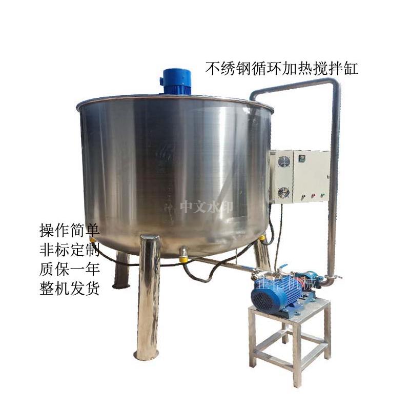 不锈钢循环加热搅拌缸