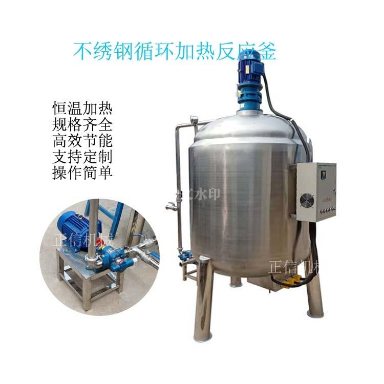 云南不绣钢循环加热反应釜 均质乳化罐