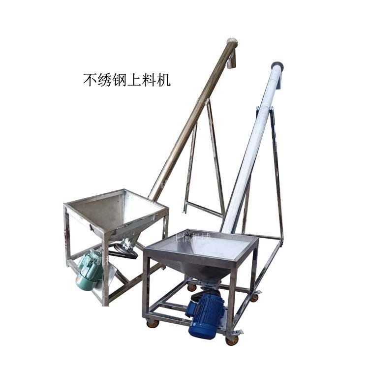 管式螺旋上料机 不绣钢上料机 塑料颗粒喂料机 生产厂家