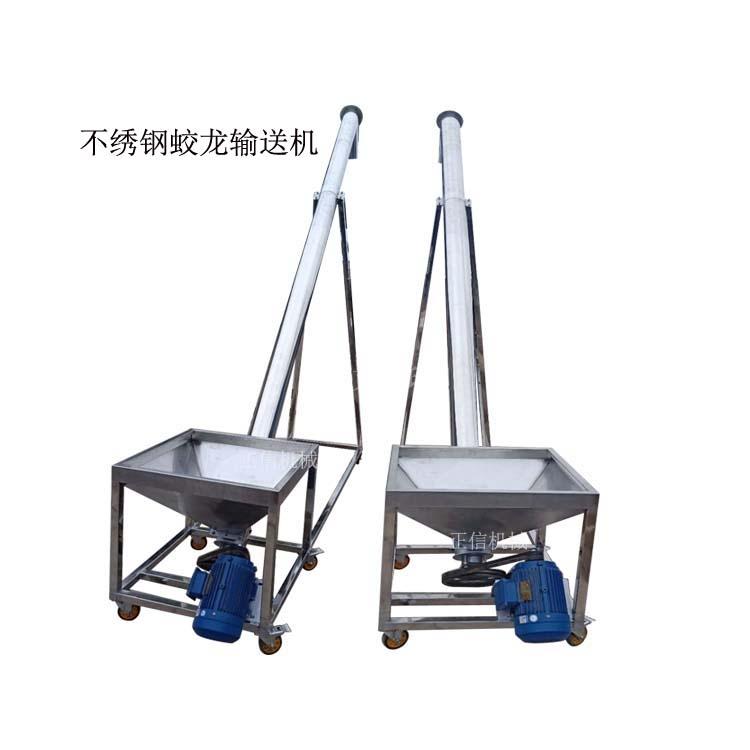 江西 螺旋上料机 不绣钢上料机 蛟龙给料机 生产厂家