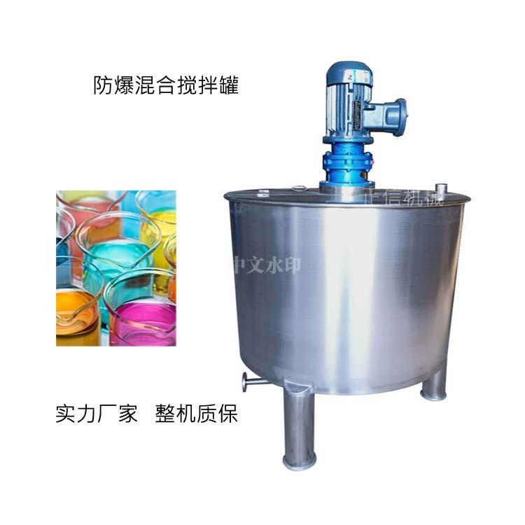 大量供应 化工溶液防爆混合搅拌罐 镜面不绣钢混合罐