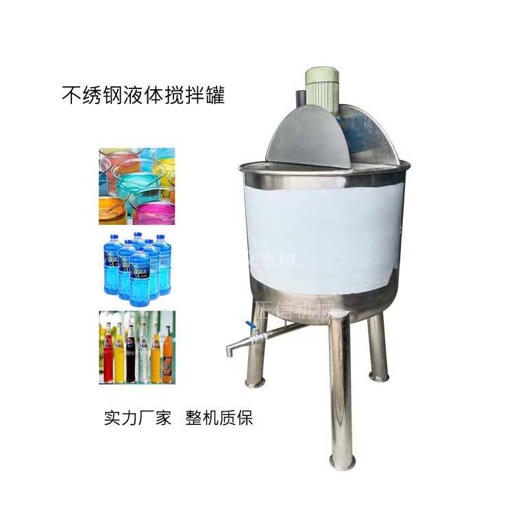 立式不绣钢储罐 304液体搅拌罐 卸妆水混合桶 生产厂家