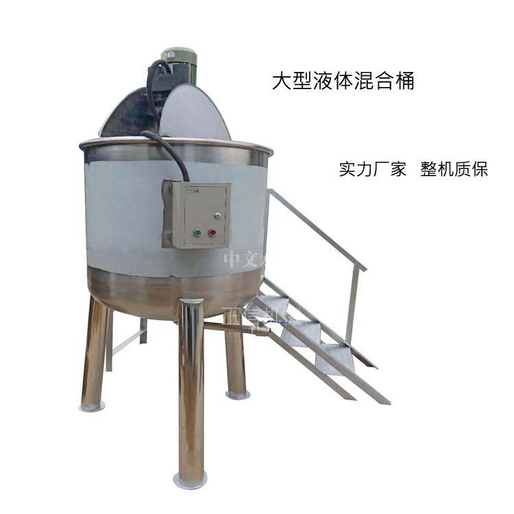 贵州 大型液体混合桶 化工液体搅拌罐 电加热搅拌釜