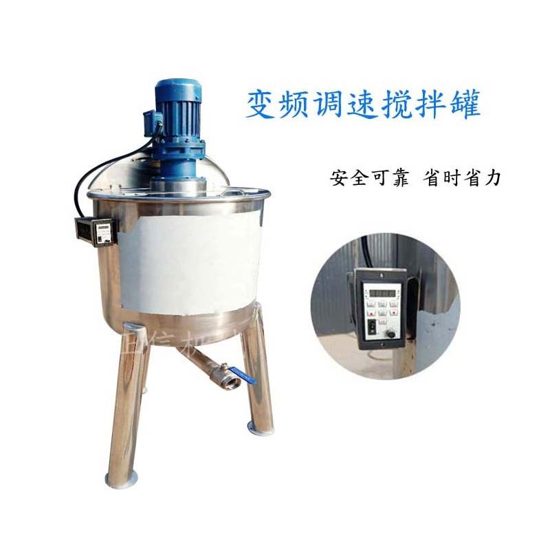 变频调速搅拌罐 220V家用搅拌罐 液体储料桶