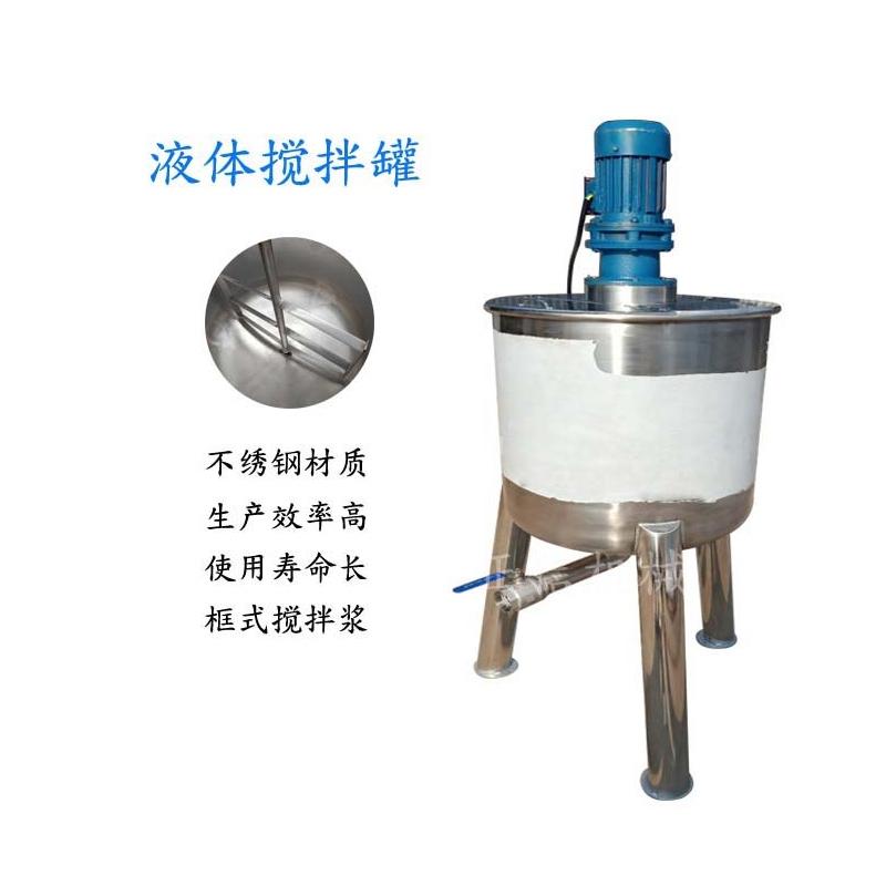 液体搅拌罐 低速框式搅拌桶 立式配液桶