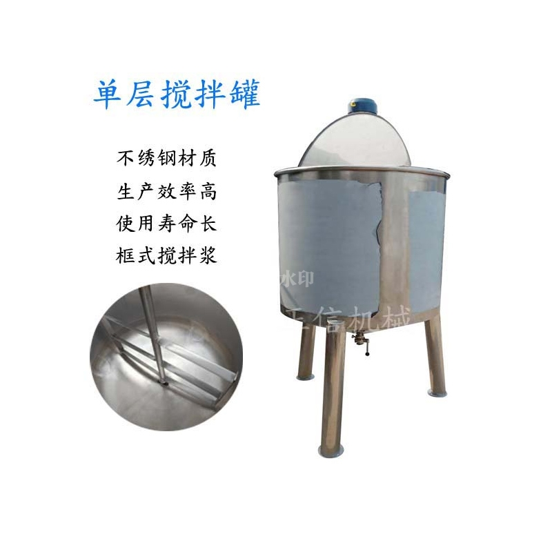 单层搅拌罐
