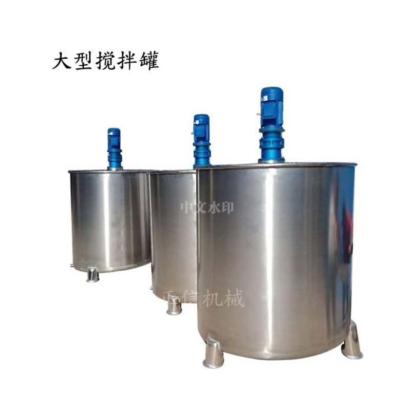 大型搅拌罐 立式液体搅拌机 304食品级混合缸