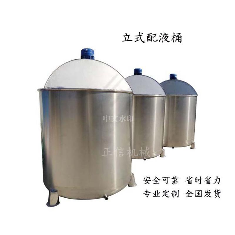 立式配液桶 不绣钢加热溶解罐