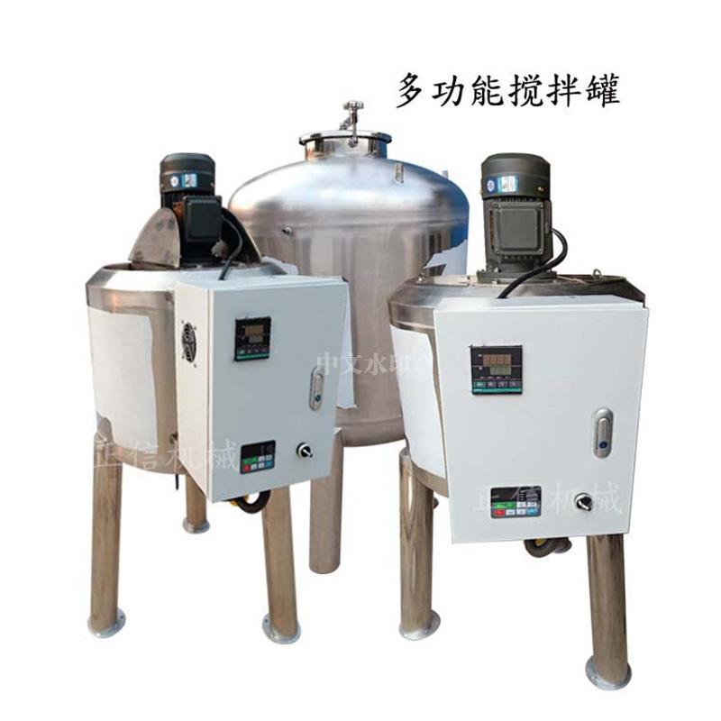 多功能搅拌罐 220V小型配液桶