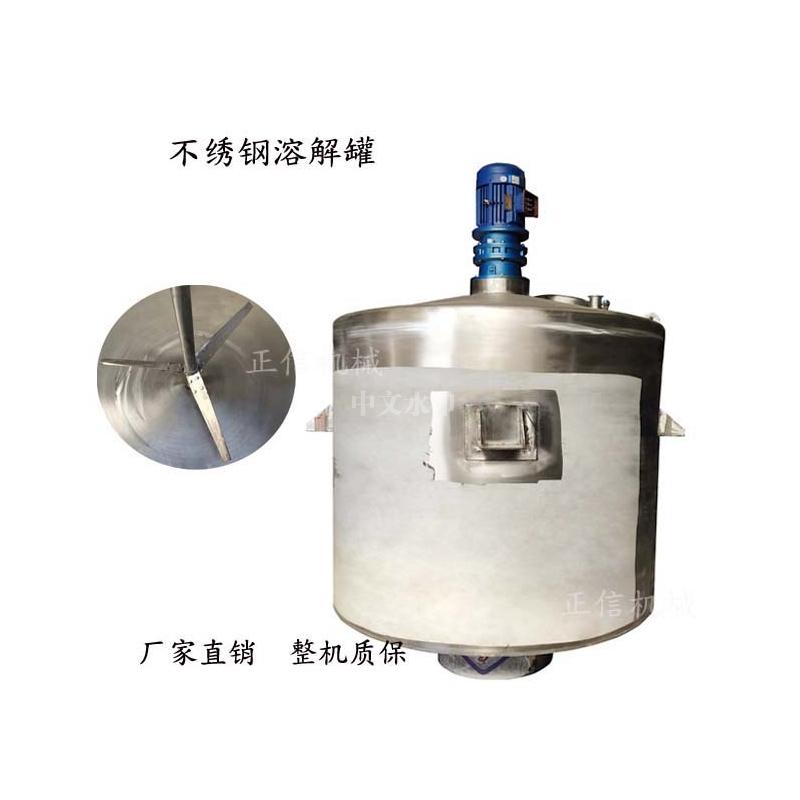 不锈钢溶解罐