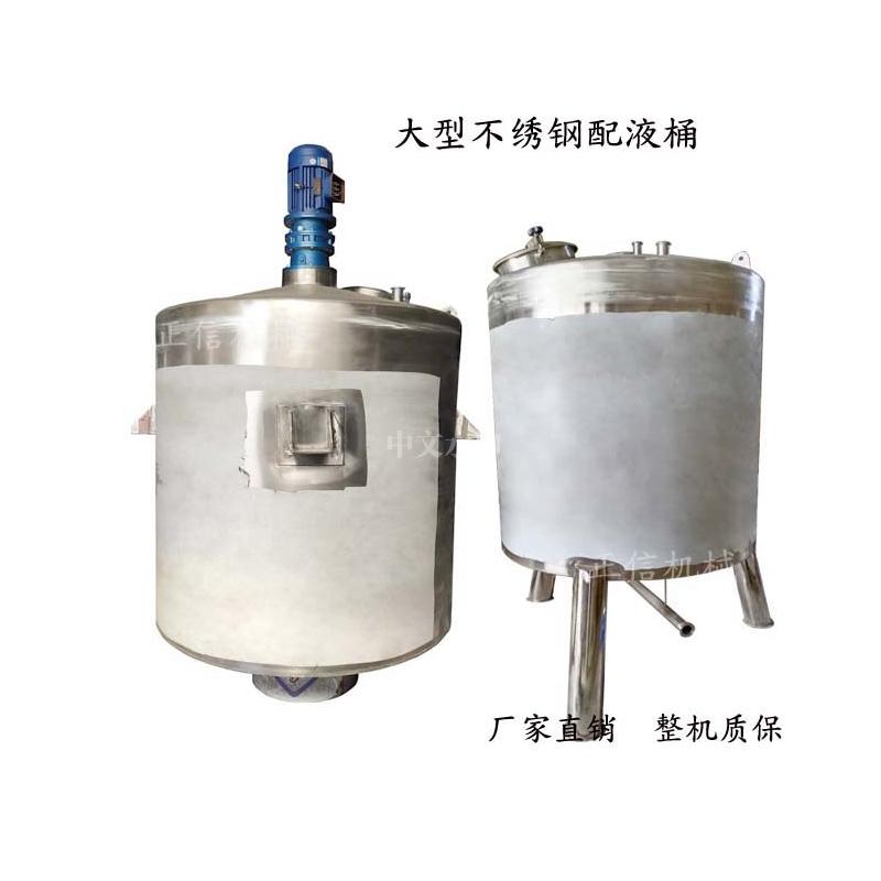 大型不锈钢配液桶 立式单层储罐