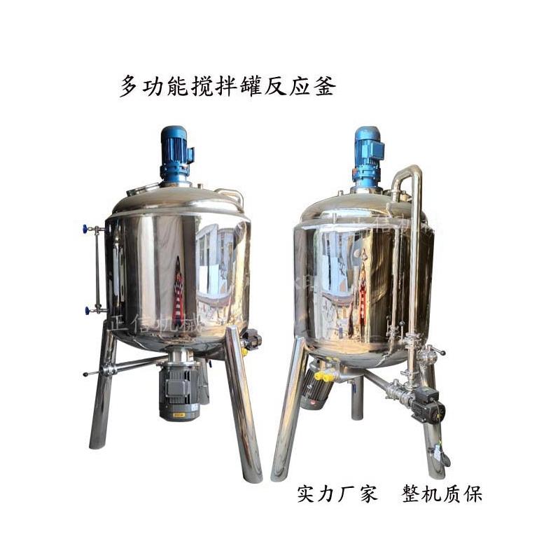 多功能搅拌罐 加热溶解罐 不绣钢稀配罐