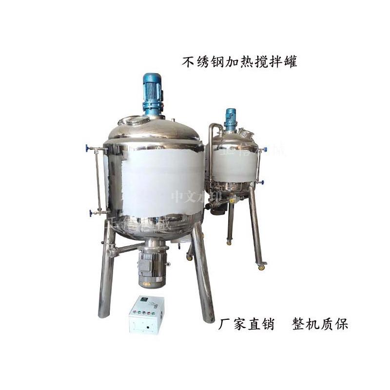 陕西热销 不锈钢加热溶解罐 药品调和桶