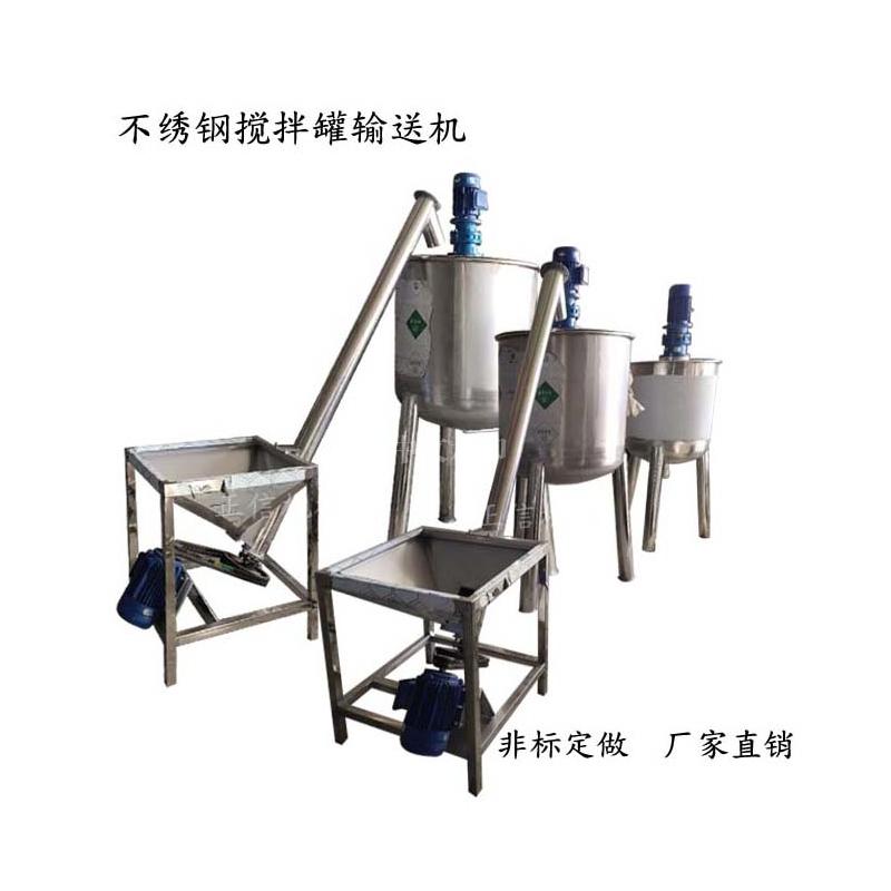 不锈钢搅拌罐输送机