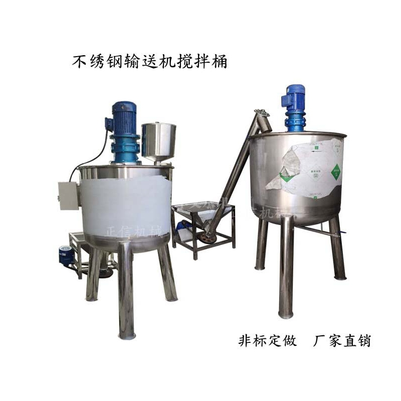 不锈钢输送机搅拌桶