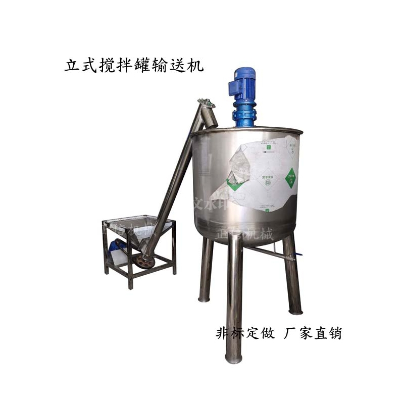 立式搅拌罐输送机