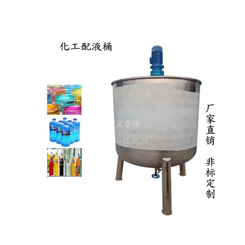 化工配液桶