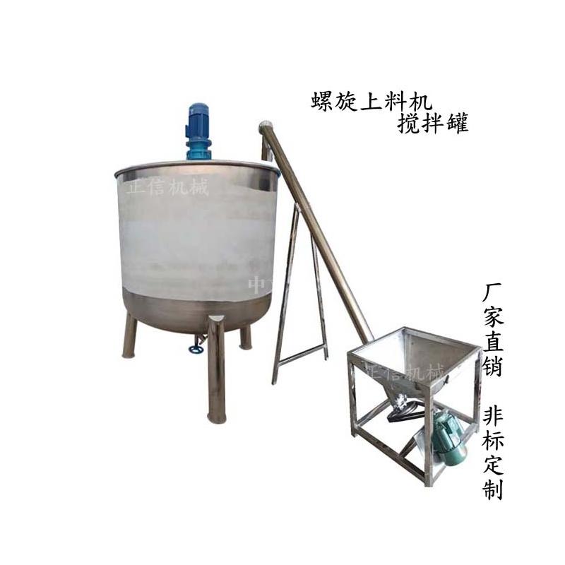 螺旋上料机搅拌罐