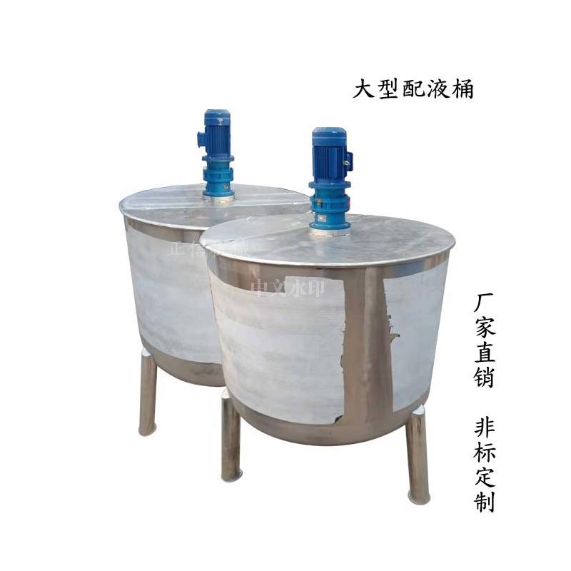 大型配液桶