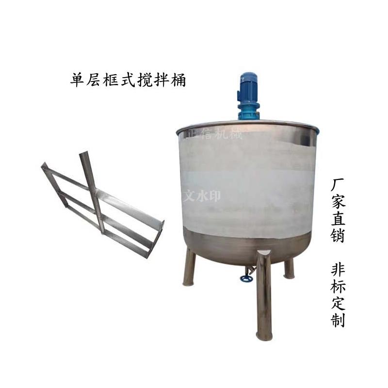 单层框式搅拌桶