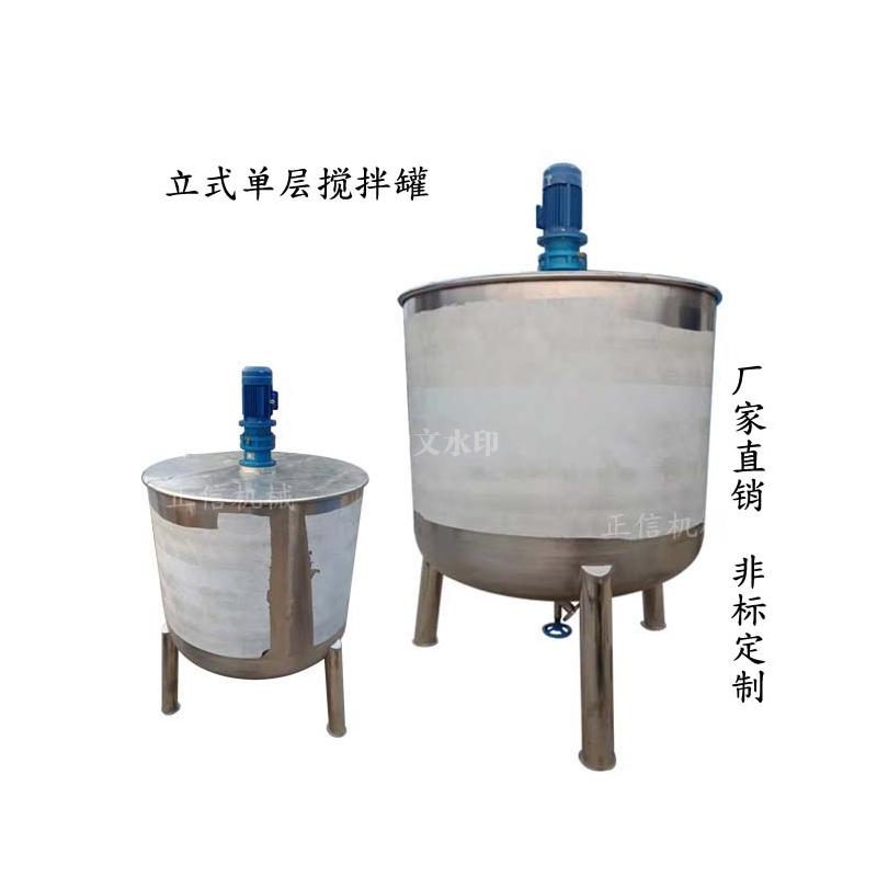 立式单层搅拌罐