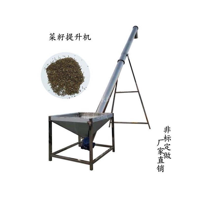 非标定制 菜籽提升机 叶片上料机