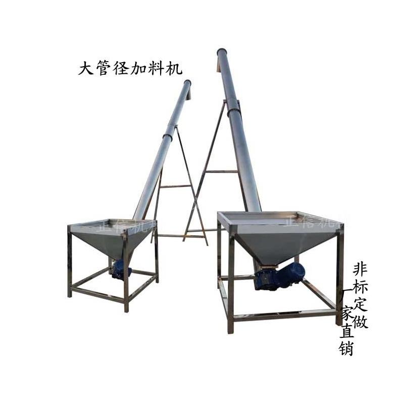 重庆食品级上料机 大管径加料机